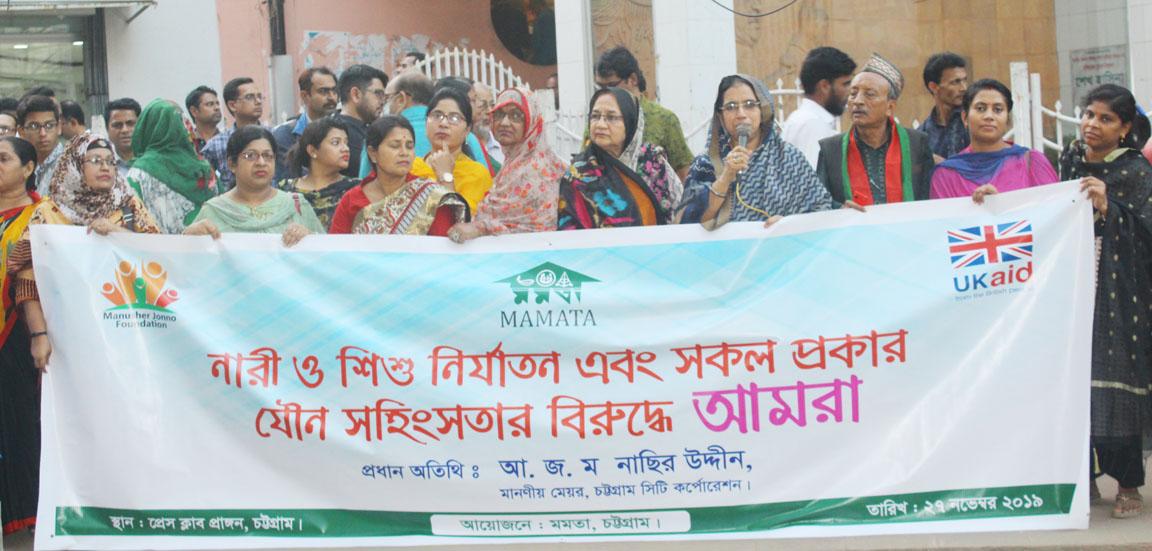 নারী ও শিশু নির্যাতন প্রতিরোধে মমতা'র মানববন্ধন