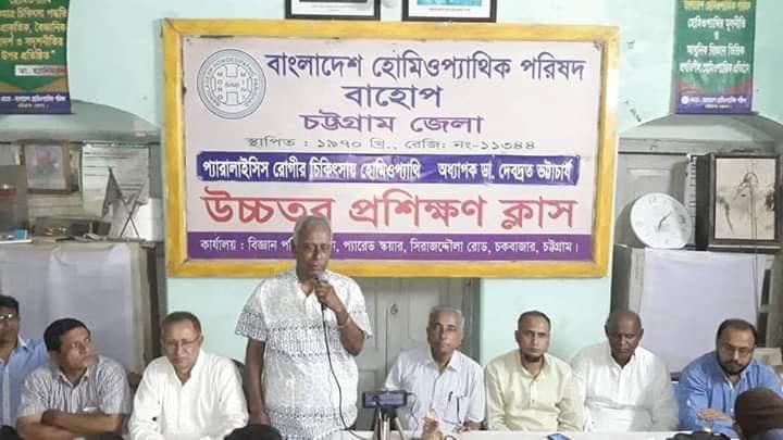 বাহোপ চট্টগ্রাম জেলা শাখার বিজ্ঞান সেমিনার