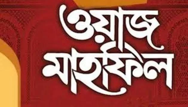 হযরত অছি উল্লাহ শাহ'র ৪৮তম বার্ষিক ওরশ শরীফ উপলক্ষে আজিমুশশান নূরানী ওয়াজ মাহফিল