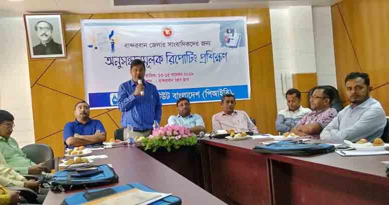 বান্দরবানে সাংবাদিকদের ৩ দিনব্যাপী প্রশিক্ষণ শুরু