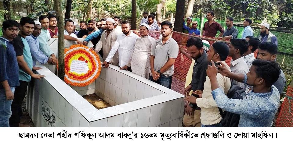 ছাত্রদল নেতা শহীদ শফিকুল আলম বাবলু'র ১৬তম মৃত্যুবার্ষিকী পালিত