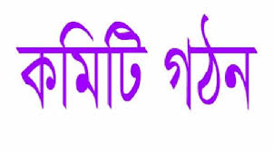 কর্ণফুলী উপজেলা এনডিএম'র ৫১ সদস্যবিশিষ্ট সম্মেলন প্রস্তুতি কমিটি গঠন