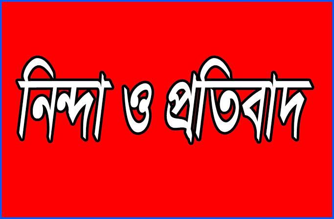 চট্টগ্রাম নগর স্বেচ্ছাসেবক দলের নেতৃবৃন্দের নামে মিথ্যা মামলা দেওয়ায় নিন্দা