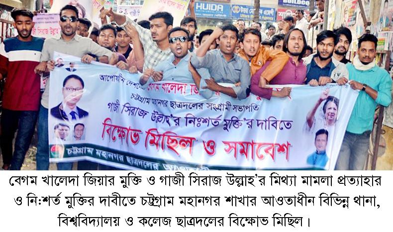 বেগম খালেদা জিয়া ও গাজী সিরাজ উলাহ'র নি:শর্ত মুক্তির দাবীতে ছাত্রদলের বিক্ষোভ মিছিল