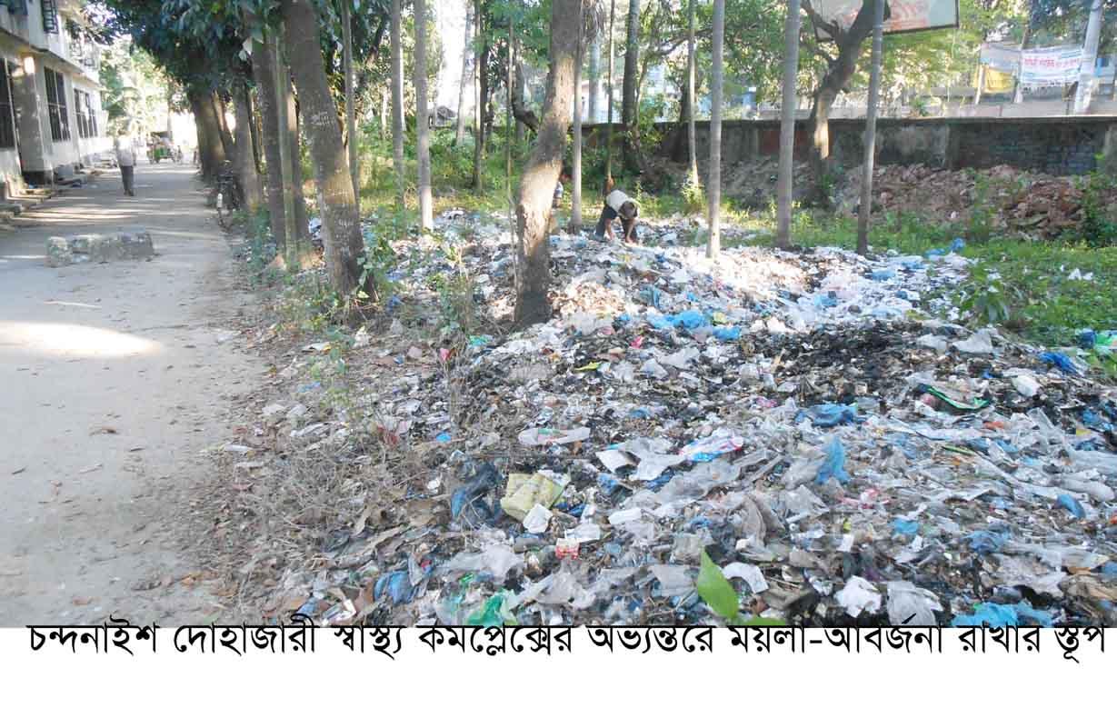 দোহাজারী স্বাস্থ্য কমপ্লেক্স যেন ময়লা-আবর্জনার ভাগাড়