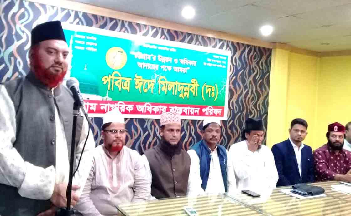 বিশ্বব্যাপী ইসলাম বিরোধী কর্মকান্ডের বিরুদ্ধে রুখে দাঁড়ান: চট্টগ্রাম নাগরিক অধিকার