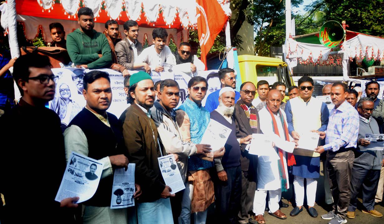 চট্টগ্রাম-৮ আসনের উপ-নির্বাচনে মোছলেম উদ্দিনের সমর্থনে মহানগর মুক্তিযোদ্ধা সংসদ'র গণসংযোগ