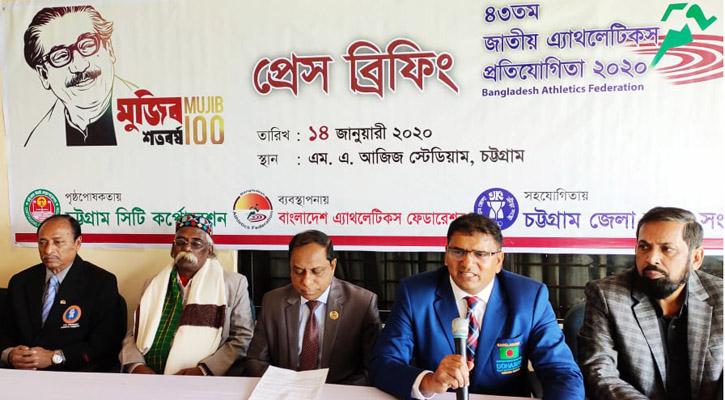মুজিববর্ষে চট্টগ্রামে ৩ দিনব্যাপী ৪৩তম জাতীয় অ্যাথলেটিকস প্রতিযোগিতা