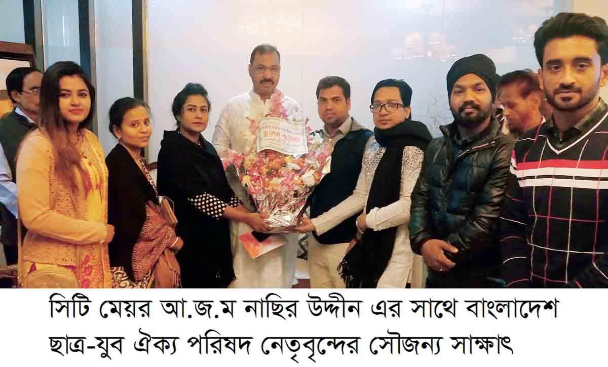 সিটি মেয়র'র সাথে বাংলাদেশ ছাত্র-যুব ঐক্য পরিষদ'র সাক্ষাৎ