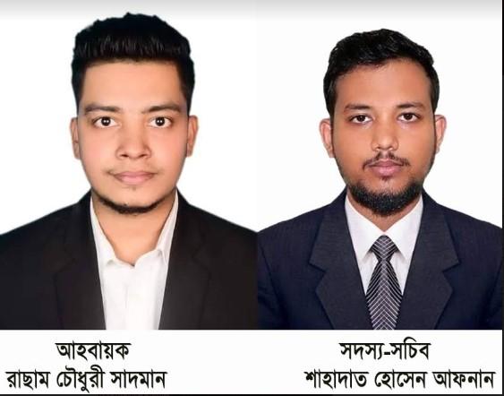 জাতীয়তাবাদী আইন ছাত্র ফোরাম চট্টগ্রাম মহানগর কমিটি গঠিত
