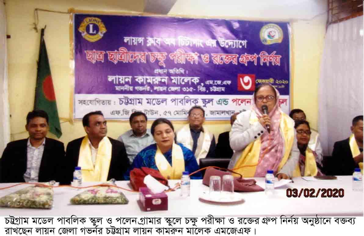 চট্টগ্রাম মডেল গ্রামার স্কুলে চক্ষু পরীক্ষা ও রক্তের গ্রুপ নির্ণয়