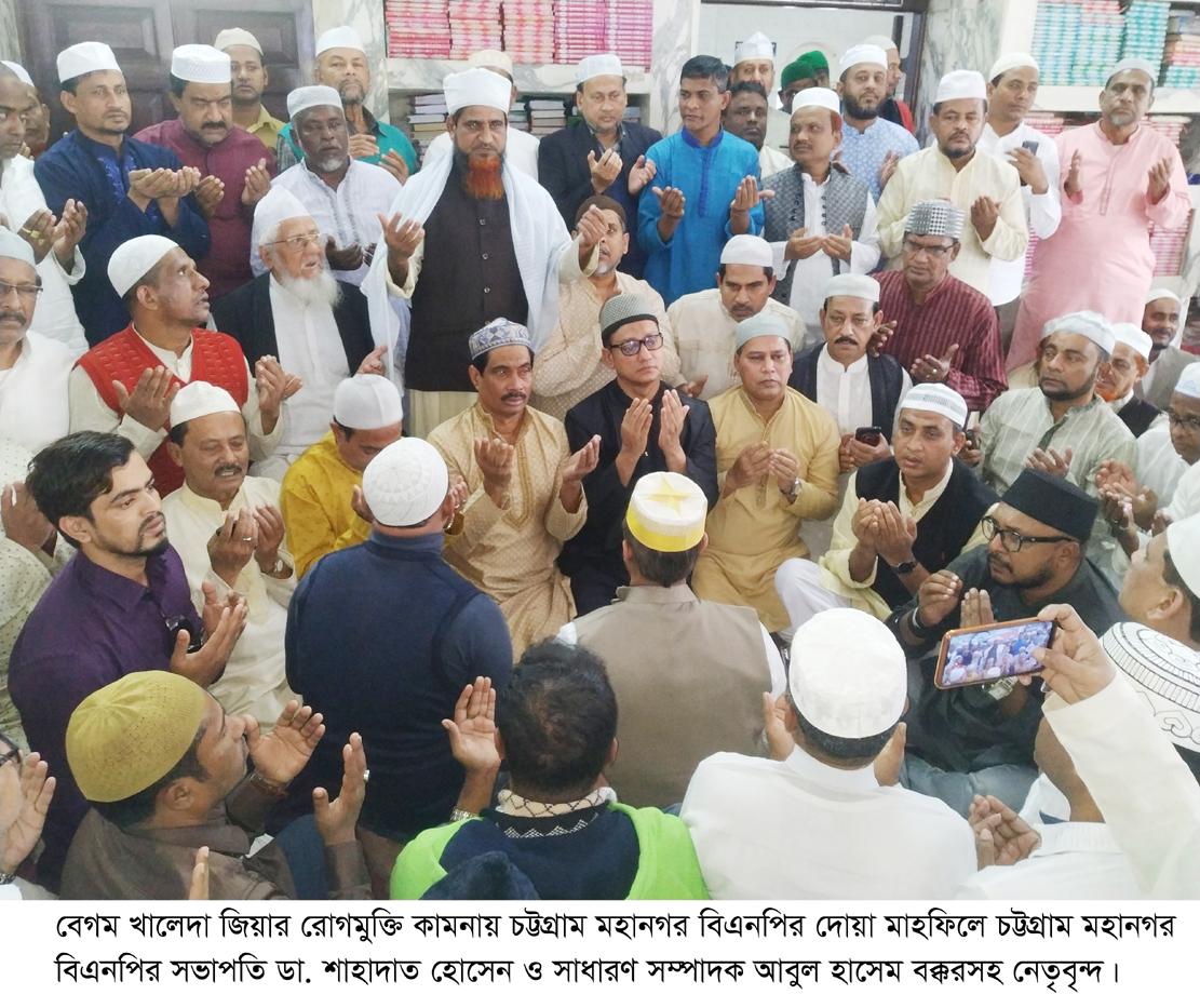 বেগম খালেদা জিয়ার রোগমুক্তি কামনায় চট্টগ্রাম মহানগর বিএনপির দোয়া মাহফিল