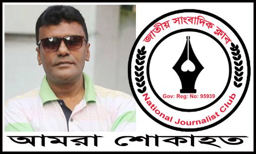 সাংবাদিক মাহফুজুর রহমান মিথুন'র মৃত্যুতে জাতীয় সাংবাদিক ক্লাবের শোক