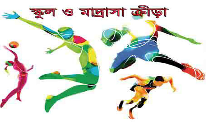 চট্টগ্রাম খুলশী চাইল্ড গ্রামার কেজি স্কুলের ক্রীড়া প্রতিযোগিতা সম্পন্ন
