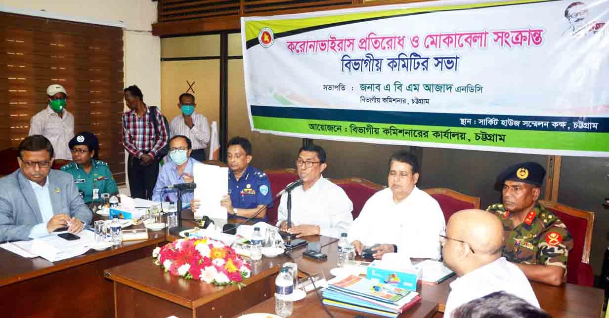 হোম কোয়ারেন্টাইন নিশ্চিতসহ করোনা ভাইরাস রোধে সমন্বিতভাবে কাজ করতে হবে: বিভাগীয় কমিশনার