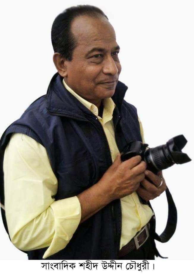 আজ সাংবাদিক শহীদ উদ্দীন চৌধুরীর ১ম মৃত্যুবার্ষিকী