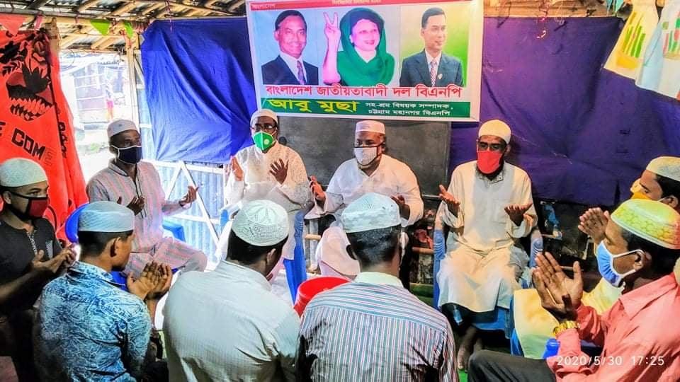 জিয়ার শাহাদাৎ বার্ষিকীতে আবু মুছা'র বাসভবনে দোয়া মাহফিল