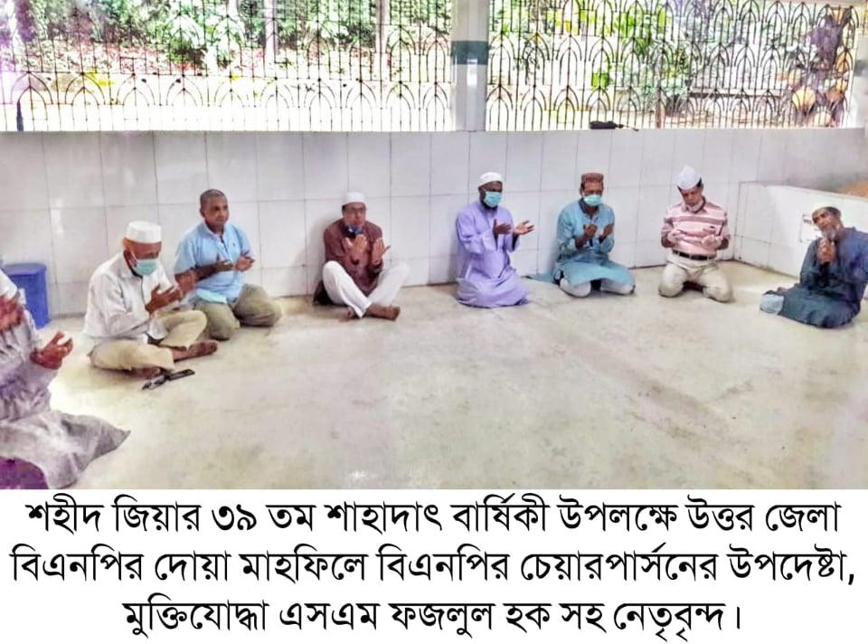শহীদ জিয়ার শাহাদাত বার্ষিকীতে উত্তর জেলা বিএনপি'র দোয়া মাহফিল