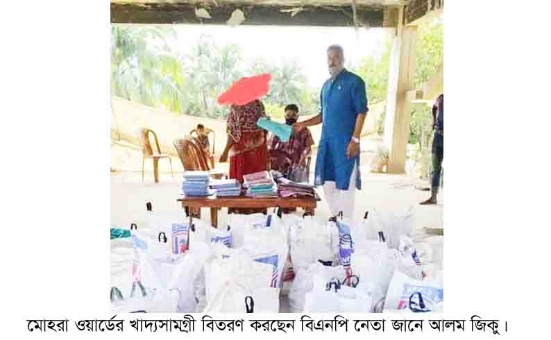 মোহরাতে খাদ্যসামগ্রী বিতরণ করলেন বিএনপি নেতা জানে আলম জিকু