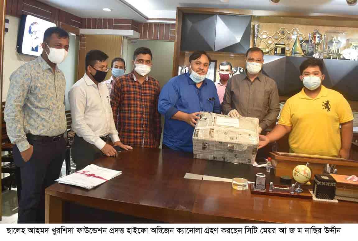 ছালেহ আহমদ খুরশিদা ফাউন্ডেশন'র পক্ষথেকে ৩শ পিস হাইফো অক্সিজেন ক্যানোলা প্রদান