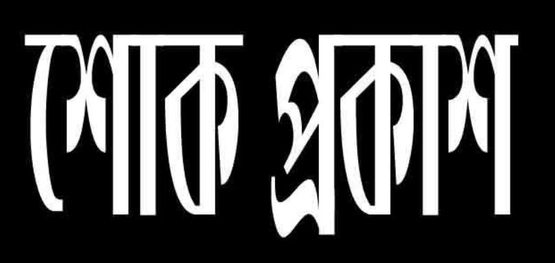 ইসরাফিল আলম এমপি'র মৃত্যুতে প্রবাসী কল্যাণ মন্ত্রী ইমরান আহমদ এমপি'র শোক