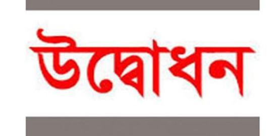 সাতকানিয়ায় তথ্য সেবা কেন্দ্র উদ্বোধন