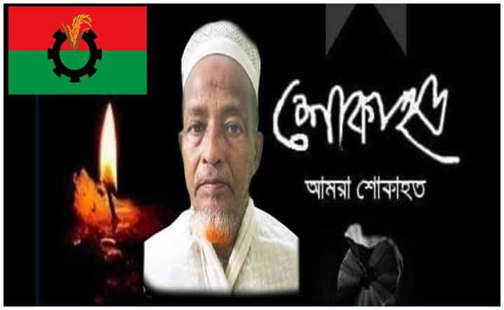 বিএনপি নেতা হাজী বদিউল আলম'র ইন্তেকাল: বিএনপি নেতৃবৃন্দের শোক