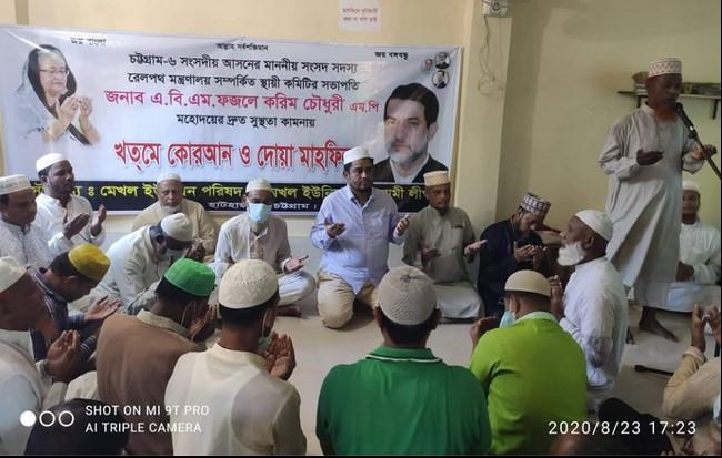 ফজলে করিম চৌধুরী এমপি'র সুস্থতা কামনায় আ'লীগের দোয়া মাহফিল