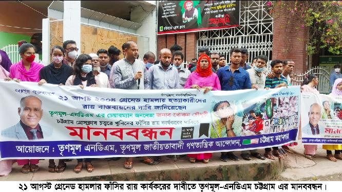 গ্রেনেড হামলার বিচারের দাবীতে তৃণমূল-এনডিএম চট্টগ্রাম'র মানববন্ধন