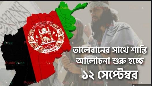 আফগান সরকার ও তালেবানের মধ্যে শান্তি আলোচনা শনিবার