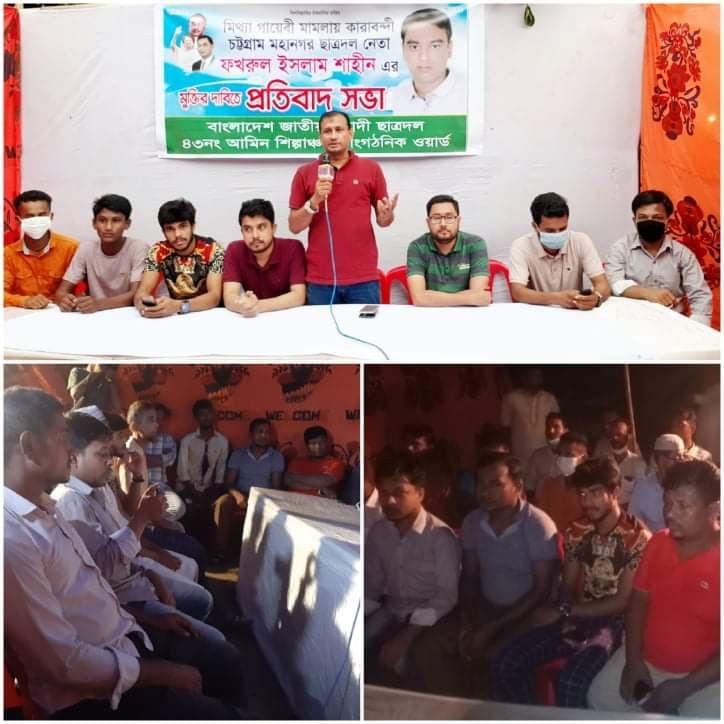 চট্টগ্রাম মহানগর ছাত্রদল নেতা ফখরুল ইসলাম শাহীনের মুক্তির দাবিতে প্রতিবাদ সমাবেশ