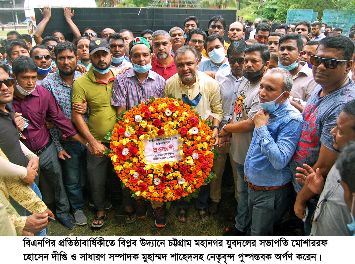 জিয়াউর রহমানের অবদানকে খাটো করার অপপ্রচার চালিয়ে যাচ্ছে আওয়ামীলীগ: চট্টগ্রাম মহানগর যুবদল