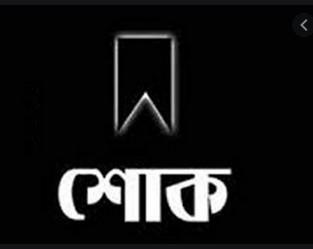 সাবেক ছাত্রনেতা শফি দোভাষ'র মৃত্যুতে চসিক প্রশাসকের শোক