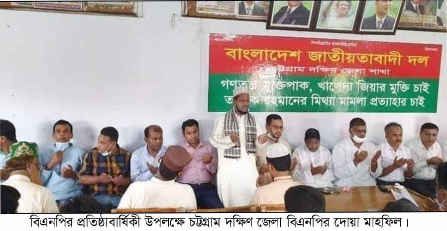 চট্টগ্রাম দক্ষিণ জেলা বিএনপির দোয়া মাহফিল