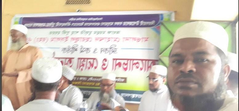 অধ্যক্ষ মাওলানা মুফতি সিরাজুল ইসলাম'র জীবন ও কর্ম শীষক আলোচনা অনুষ্ঠিত