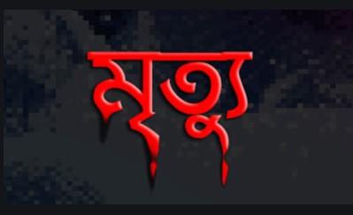 সাতকানিয়ায় এক মদ্যপায়ীর মৃত্যু