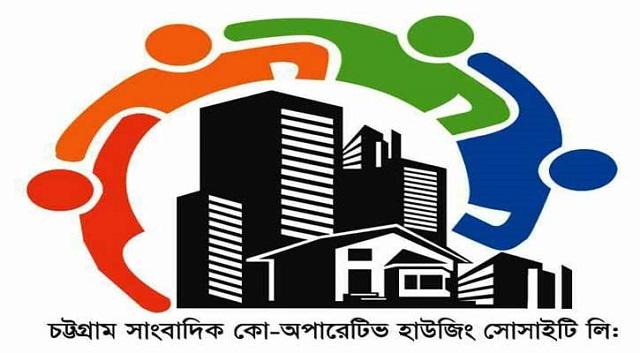 চট্টগ্রাম সাংবাদিক কো-অপারেটিভ হাউজিং সোসাইটিতে অন্তর্বতী ব্যবস্থাপনা কমিটি গঠন