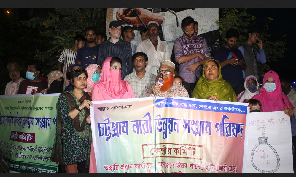 চট্টগ্রাম নাগরিক অধিকার বাস্তবায়ন পরিষদের মানববন্ধন