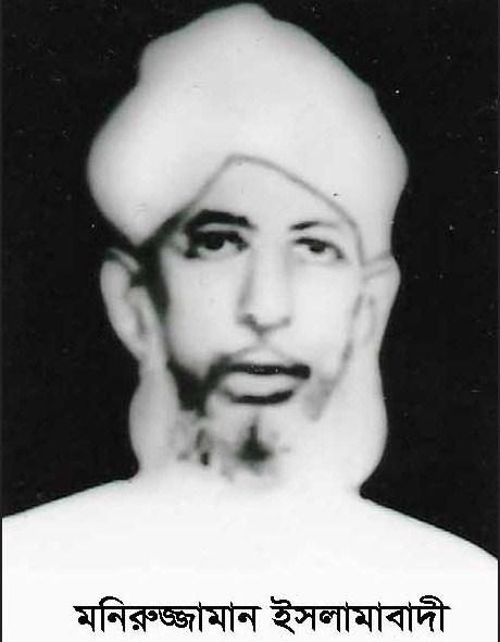 মনিরুজ্জামান ইসলামাবাদীর ৭০তম মৃত্যুবার্ষিকী ২৪ অক্টোবর