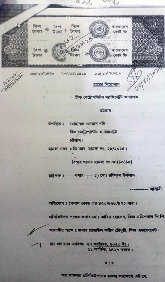 চট্টগ্রাম বন্দরের ক্রেন ক্রয় দরপত্রের স্বচ্ছতা নিয়ে প্রশ্ন সংবাদের প্রতিবাদ