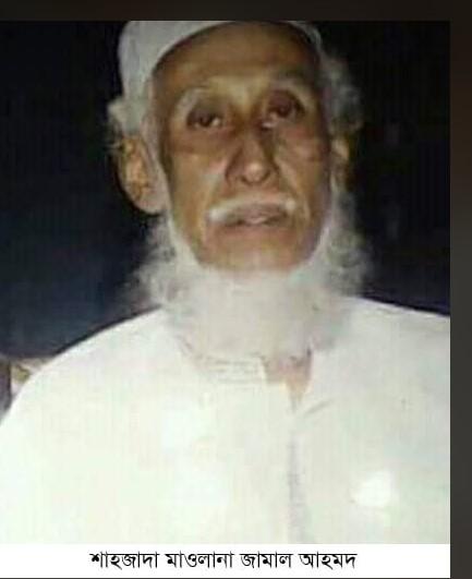 শাহজাদা জামাল আহমদ'র ১৩তম ইসালে সাওয়াব  মাহফিল