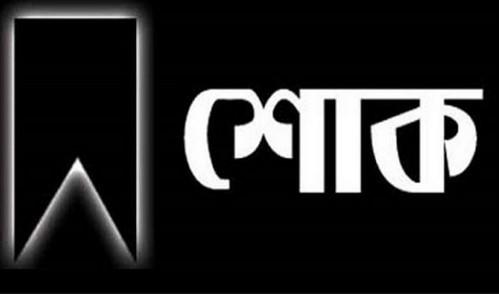 রাজনীতিক মাঈনুদ্দিন রাশেদ'র মায়ের মৃত্যুতে চট্টগ্রাম মহানগর স্বেচ্ছাসেবক দলের শোক