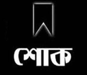 শ্রমিকনেতা তফাজ্জ্বল আহম্মদ'র মৃত্যুতে শোক