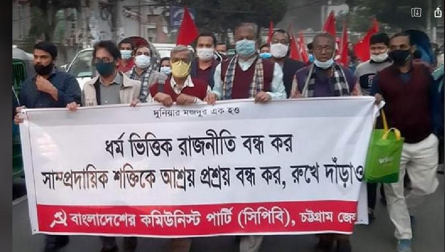 সিপিবি চট্টগ্রাম জেলার বিক্ষোভ সমাবেশ