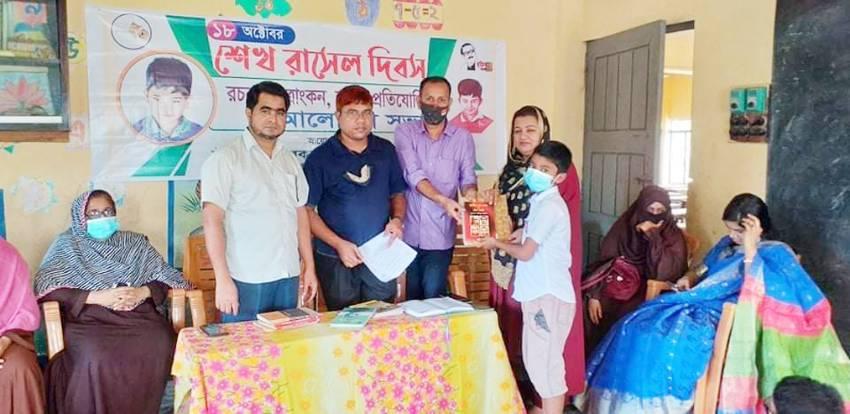 বাঁশখালী সরকারি প্রাথমিক বিদ্যালয়ে শেখ রাসেল দিবস উদযাপন