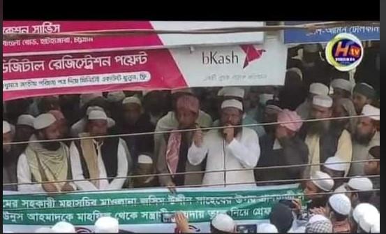 হেফাজতে নেতা মাওলানা জসিম উদ্দিনের উপর সন্ত্রাসী হামলার প্রতিবাদে হাটহাজারীতে বিক্ষোভ