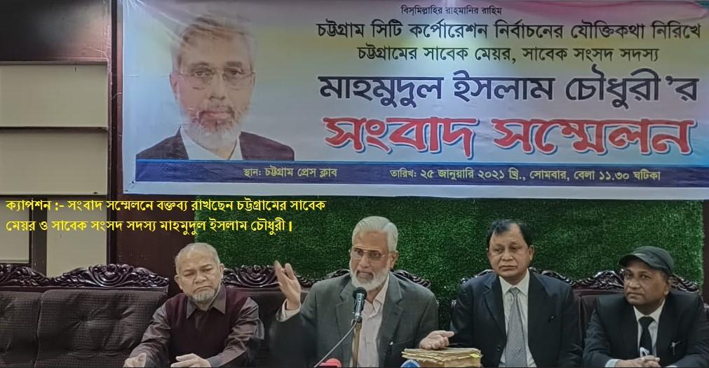 চট্টগ্রাম সিটি কর্পোরেশন নিয়ে সাবেক মেয়র মাহমুদুল ইসলাম চৌধুরীর সংবাদ সম্মেলন