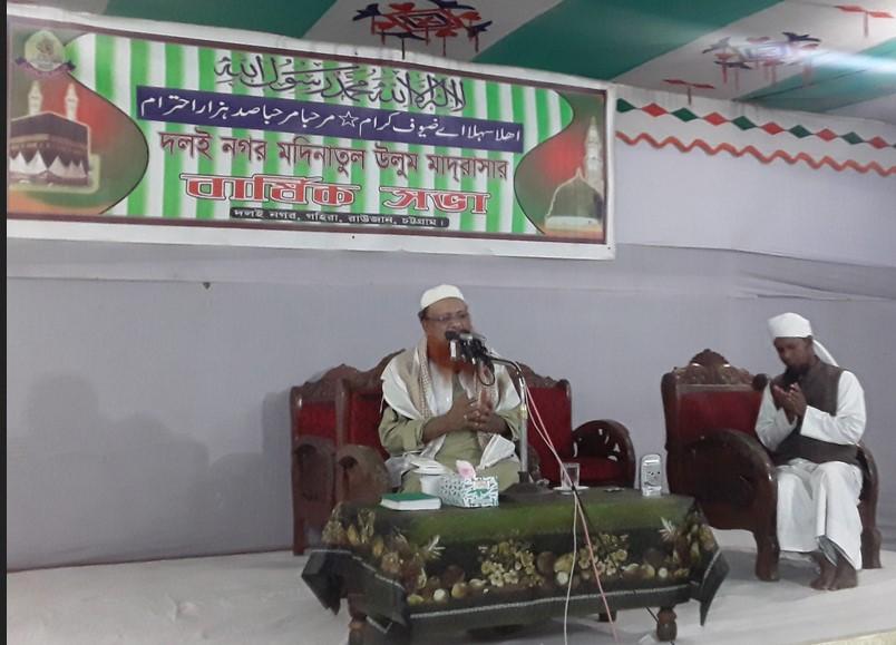 রাউজান দলইনগর মাদ্রাসার ৩৫তম বার্ষিক মাহফিল অনুষ্ঠিত