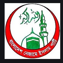 চট্টগ্রাম মহানগর নেজাম ইসলাম পার্টির কাউন্সিল বুধবার