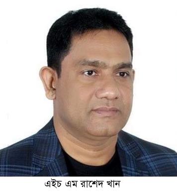 এইচ এম রাশেদ খান'র বিরুদ্ধে মামলার নিন্দা স্বেচ্ছাসেবক দল নেতৃবৃন্দের